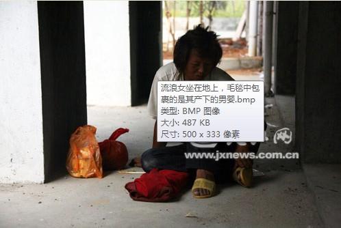 南昌一流浪女子小区自行分娩 孩子当场夭折(图)