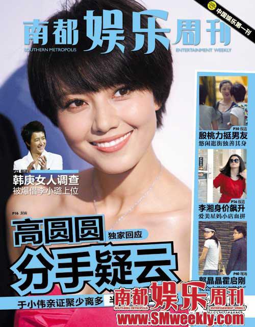 本期《南都娱乐周刊》封面