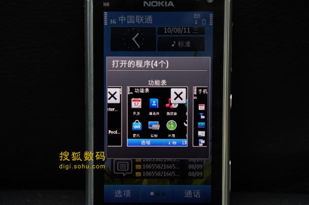 图为诺基亚N8的任务管理界面