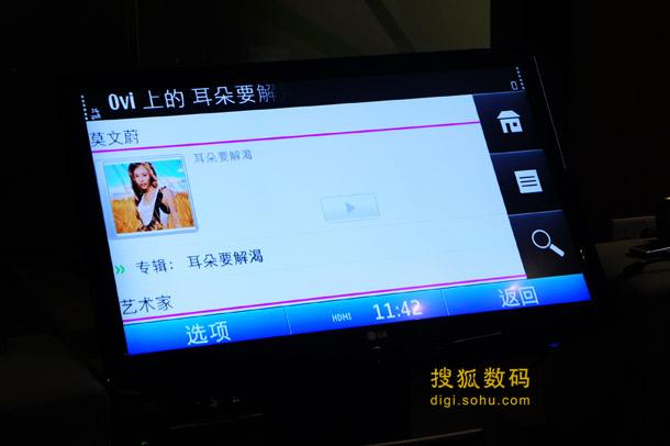 诺基亚N8上使用乐随享服务