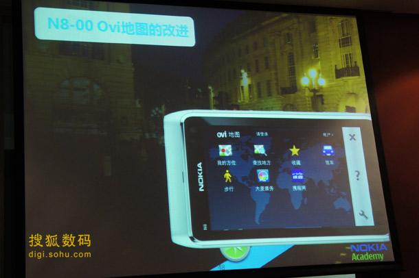 诺基亚N8 OVI地图改进