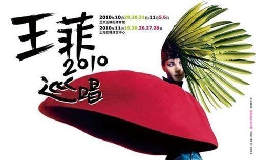 王菲演唱会海报