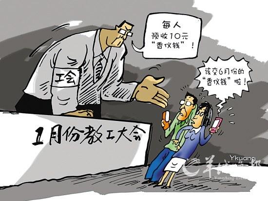 广东梅州一小学工会收香仪钱 称为丧事而备-