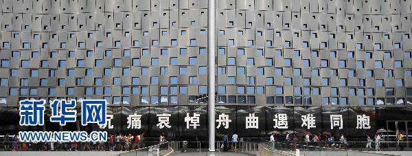 8月15日,上海世博会主题馆打出哀悼舟曲遇难同胞的标语。当日,全国各地举行哀悼活动,悼念甘肃舟曲特大山洪泥石流遇难同胞。 新华社发