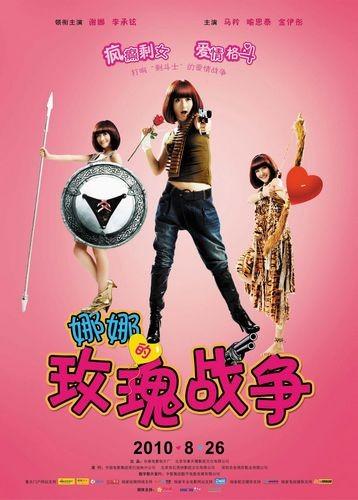 《玫瑰战争》终极版海报