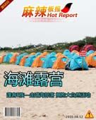 68期:免费海滩露营召集