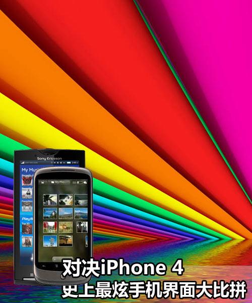 对决iPhone 4 史上最炫手机界面大比拼