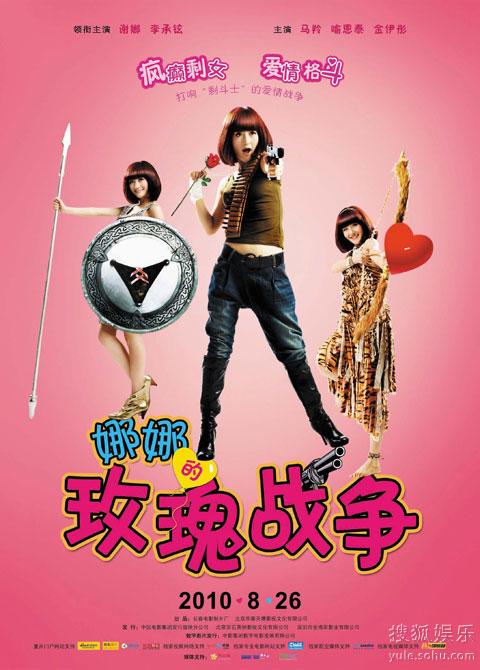 《娜娜的玫瑰战争》终版海报