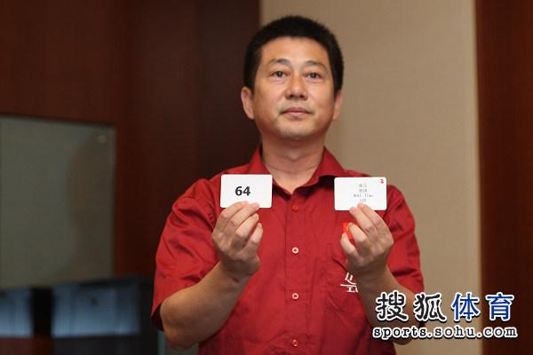 图文:中国公开赛抽签现场 结果正式公布