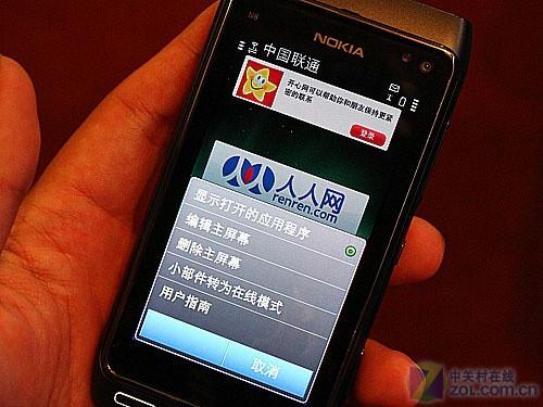 陌生又熟悉 诺基亚Symbian^3的优势在哪?