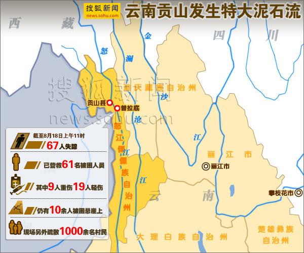 云南贡山发生特大泥石流。搜狐新闻制图