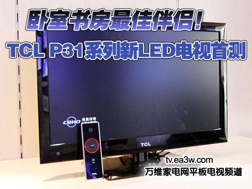 卧室书房伴侣 TCL P31系LED电视首测