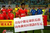 图文:[中超]青岛VS辽宁 青岛捐款5万元