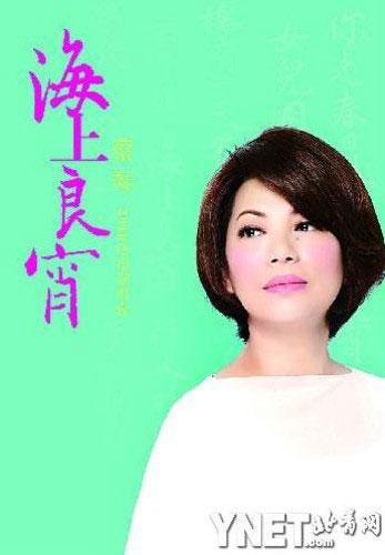 演唱会主题曲《海上良宵》是蔡琴为歌迷们萃取的华语歌曲藏经阁中的最佳宝典