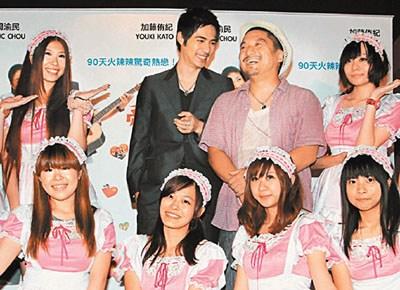 周渝民(后排左二)与穿女仆装扮的粉丝见面,导演北村丰晴陪着开心