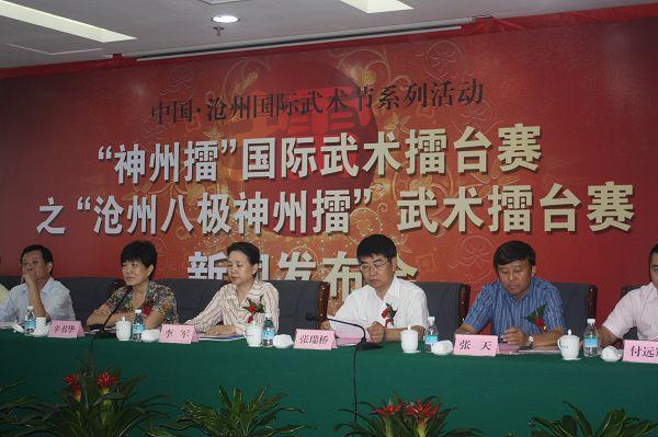 沧州国际武术节发布会