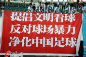 图文:[中超]深圳VS陕西 球迷标语反对暴力