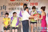 图文:中国乒乓球赛颁奖仪式 女双颁奖仪式