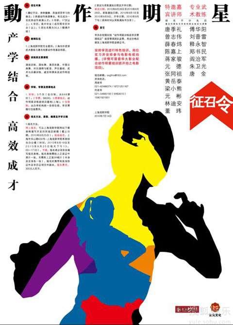 关于武术的海报手绘
