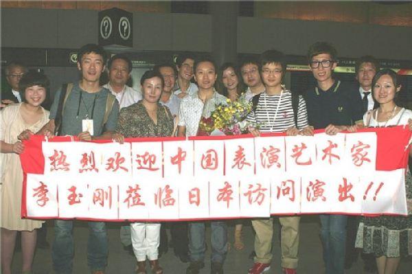 日本歌迷热烈欢迎李玉刚赴日