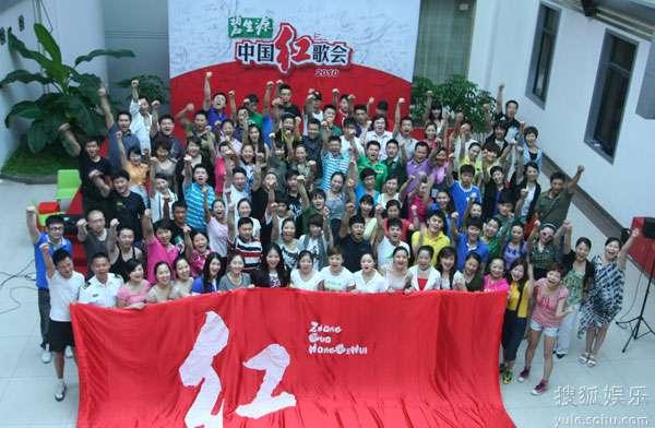 2010中国红歌会120强选手集结