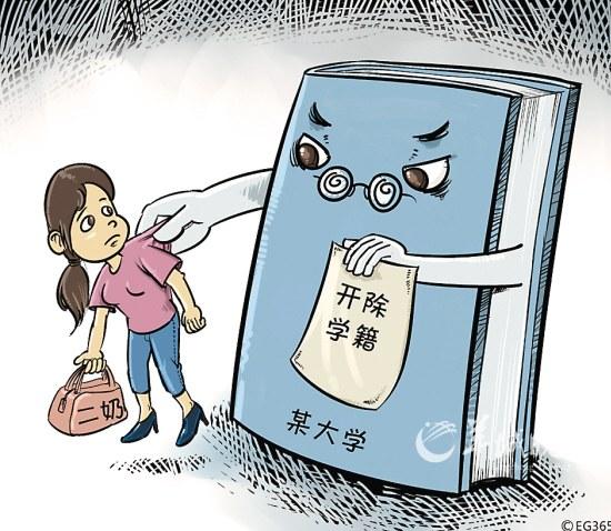 华南师大的校规近日成了热门话题