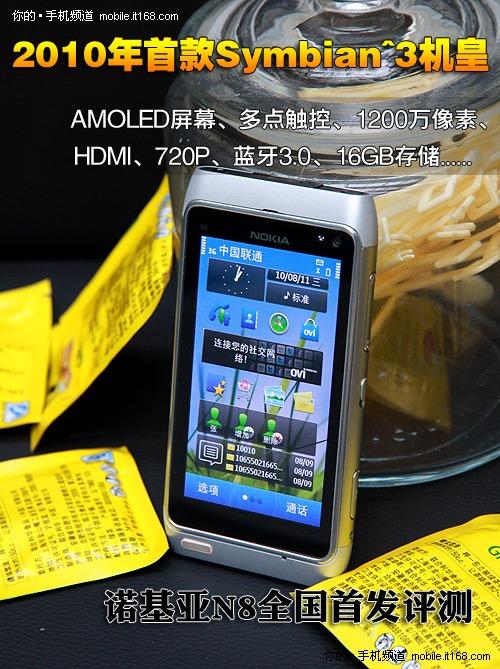 前言:诺基亚N8中文版降临京城