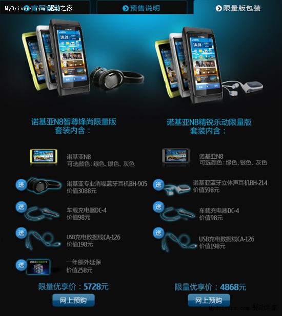 诺基亚Symbian^3系统N8行货版开启预订
