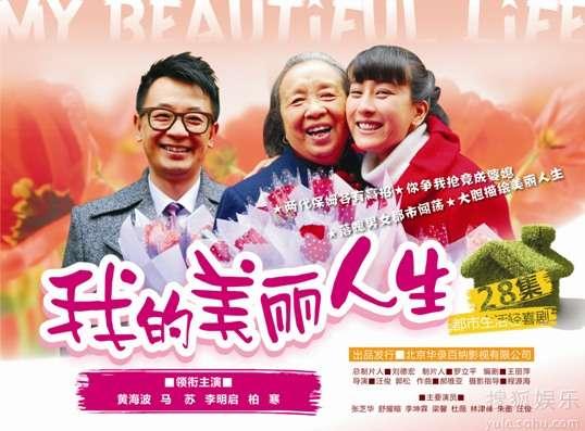 《我的美丽人生》海报