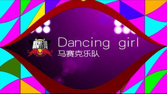 主打曲《跳舞的女孩》