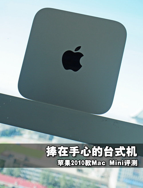 苹果2010款Mac Mini评测