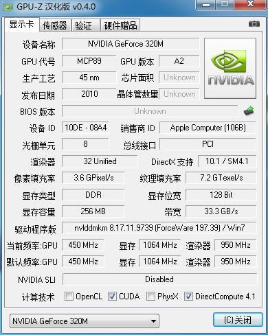 256MB显存的NVIDIA GeForce 320M显示核心