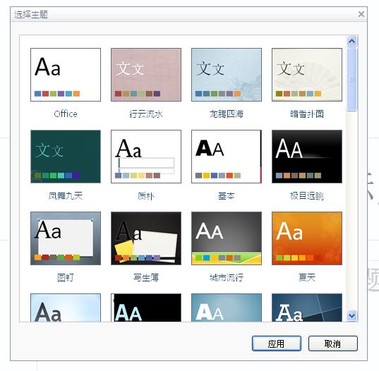 在线版Office 2010升级 新增打印等功能