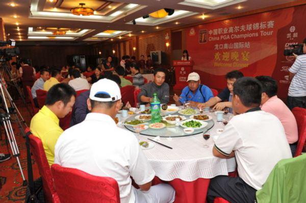 图文:职业锦标赛烟台站 欢迎晚宴现场