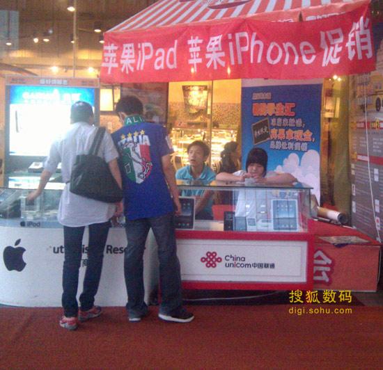 """图为中关村销售iPhone和iPad的神秘""""中国联通""""柜台"""