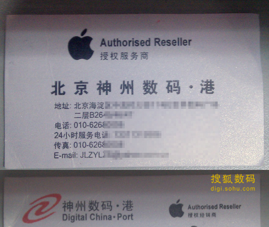零售点提供给顾客的联系名片