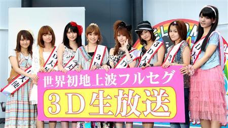 早安少女组首次尝试 地上波现场直播3d演唱会 搜狐音