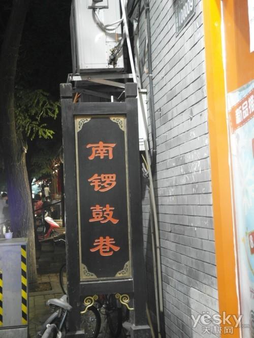 """中元夜游京城簋街 三星EX1夜""""摄""""迷人"""
