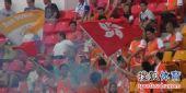 图文:[中甲]日之泉4-2南京 紫荆旗帜飘扬