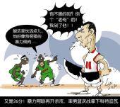男篮世锦赛漫画:阿联手持菜刀 小易现在很暴力