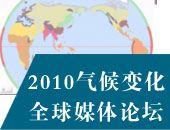 2010气候变化全球媒体论坛