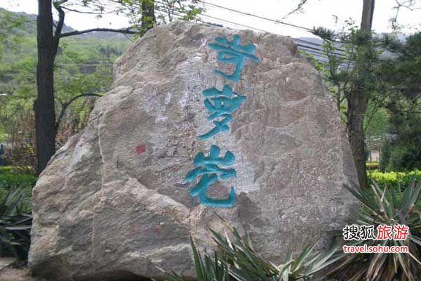 进香古道上三个因戒台得名的村落