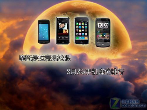 摩托罗拉表现抢眼 8月3G手机降价排行