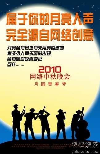 北京衛視跨年節目海報