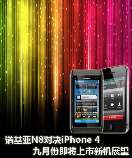 诺基亚N8对决iPhone 4 九月份新机展望