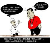"""男篮世锦赛漫画:""""炜""""哥有风险 使用必须谨慎"""