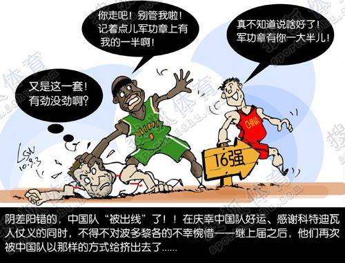 """科特迪瓦""""仗义""""送中国出线"""