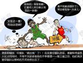 """男篮世锦赛漫画:""""炜""""哥有风险 易建联很暴力"""