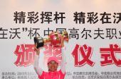 图文:2010精彩在沃配对赛 尚林艳高举冠军奖杯