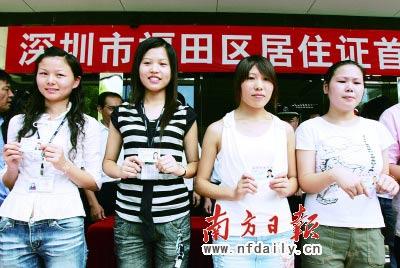 2008年8月1日深圳首发居住证,这是领证者合影留念。鲁力摄